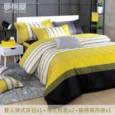 夢棉屋-台製40支紗純棉-加高30cm薄式雙人床包+薄式信封枕套+雙人鋪棉兩用被-舞動青春-黃