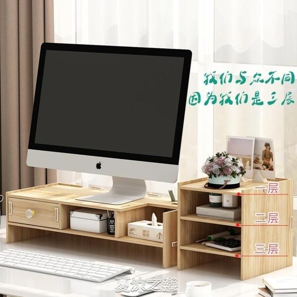 電腦顯示器增高架子屏幕墊高底座筆記本辦公室桌置物架桌面收納盒 現貨快出