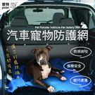 普特車旅精品【CY0050】汽車寵物防護網 車內寵物隔離擋後排屏障防貓狗寵