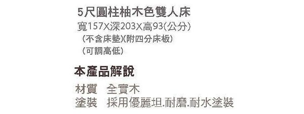 【森可家居】5尺圓柱柚木色雙人床 7CM147-1