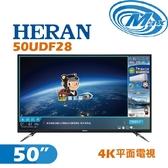 《麥士音響》 HERAN禾聯 50吋 4K電視 50UDF28