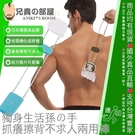 日本製造 獨身生活不求人 孫の手 一個人抓癢擦背不求人兩用棒 第一代 Back Scratcher 獨身必備小物