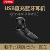 UCOMX u08迷你無線藍芽耳機車載開車超小隱形4.1耳塞式蘋果通用 igo  露露日記