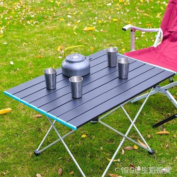 戶外便攜超輕鋁合金摺疊桌野餐露營鋁板桌子燒烤自駕休閒家具 1995生活雜貨