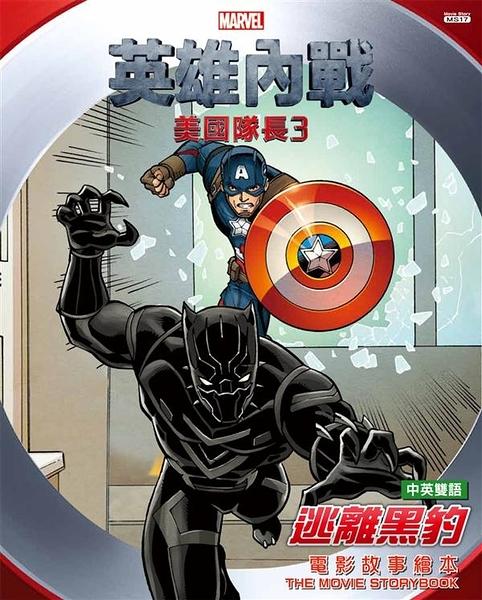 (二手書)美國隊長(3)英雄內戰:逃離黑豹 電影故事繪本(中英雙語)