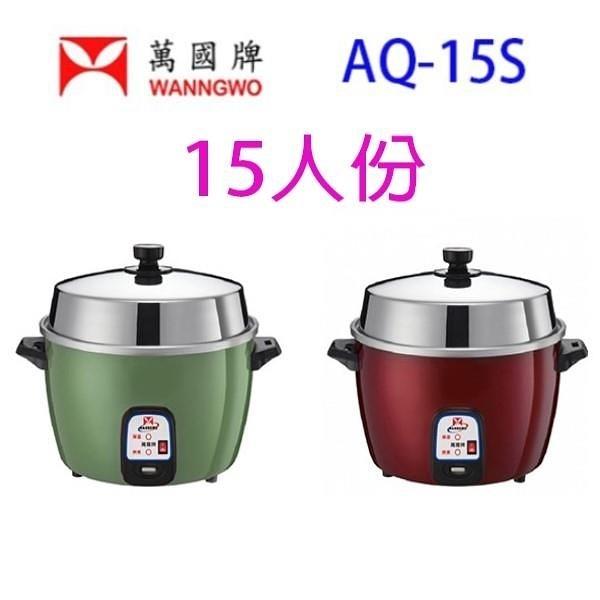 【南紡購物中心】萬國 AQ-15S 15人份電鍋(顏色隨機出貨)