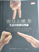 【書寶二手書T5/科學_NJU】剪刀石頭布-生活中的賽局理論_林俊宏, 費雪