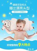 定型枕嬰兒枕頭0-1歲新生兒防偏頭寶寶純棉透氣糾正偏頭 KB5037 【野之旅】