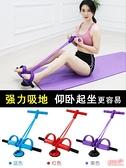 健身器材 仰臥起坐健身器材家用運動腳蹬拉力器女輔助瑜伽彈力帶【快速出貨】