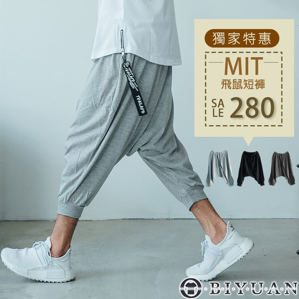 MIT獨家飛鼠褲短褲【SP330】OBI YUAN 彈性棉褲 休閒褲/七分褲