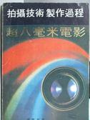 【書寶二手書T1/影視_OBG】超八毫米電影-拍攝技術製作過程_楊醉影_民70