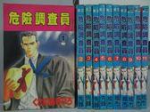 【書寶二手書T4/漫畫書_MNP】危險調查員_1~11集合售