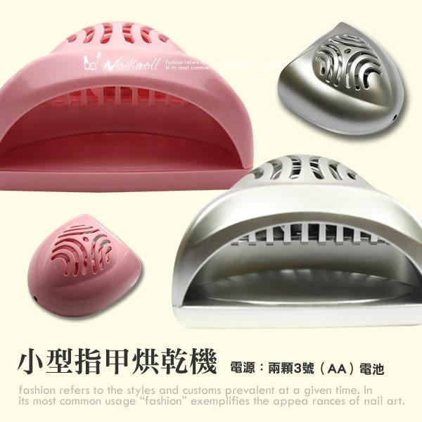 小型指甲烘乾機(使用電池) 指甲油烘甲機 (粉紅色)