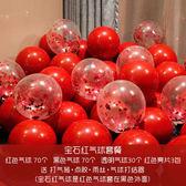 氣球 創意結婚慶生日派對婚禮浪漫氣球串新婚房裝飾寶石馬卡龍紅色氣球 3色
