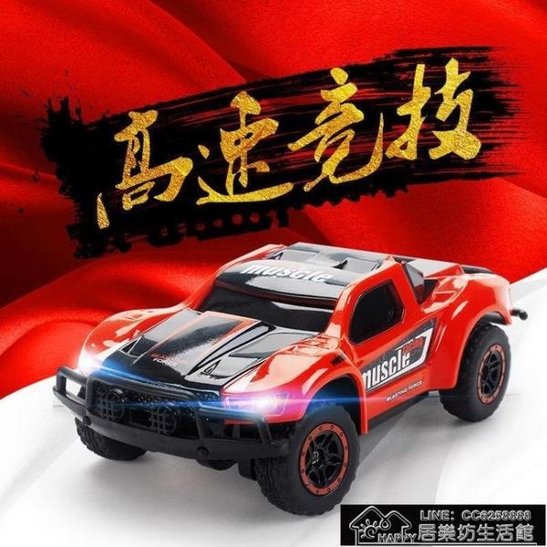 玩具車 迷你遙控車短卡四驅高速rc遙控越野小型充電專業比賽汽車男孩【2021年終盛會】