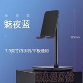 手機桌面懶人支架床頭多功能創意簡約折疊式便攜小巧支夾駕看電視直播簡易小支撐 傑森型男館