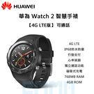 【3期0利率】HUAWEI 華為 Watch 2 可通話 IP68防水防塵 行動支付 心率偵測 智慧手錶【4G版】