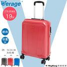 Verage 維麗杰 行李箱 19吋 紅色 極致典藏系列旅行箱 379-0519-02  MyBag得意時袋