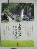 【書寶二手書T1/旅遊_DN4】大台北自然步道100(2)_Tony黃育智