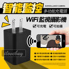 充電頭 WIFI無線針孔攝影機 1080P 即插即錄 循環監視器 微型攝影機 網路攝影機 手機充電器