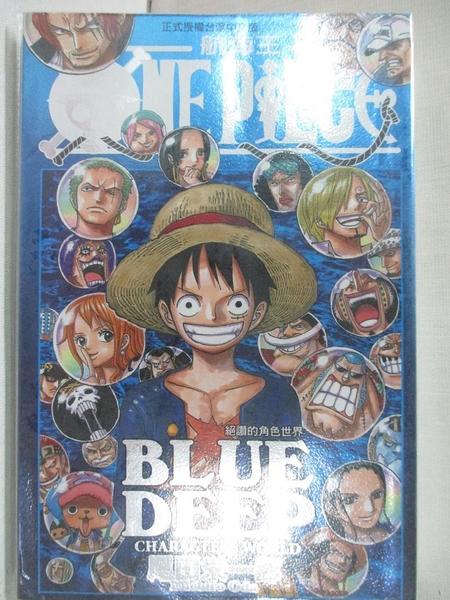 【書寶二手書T1/漫畫書_ISQ】航海王-絕讚的角色BLUE DEEP_尾田栄一郎