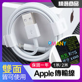 蘋果充電線 原裝E75晶片 iPhone傳輸線 1米 Apple充電線 iPhone XR XS Max 8 7 6 iPad 傳輸線 保固一年