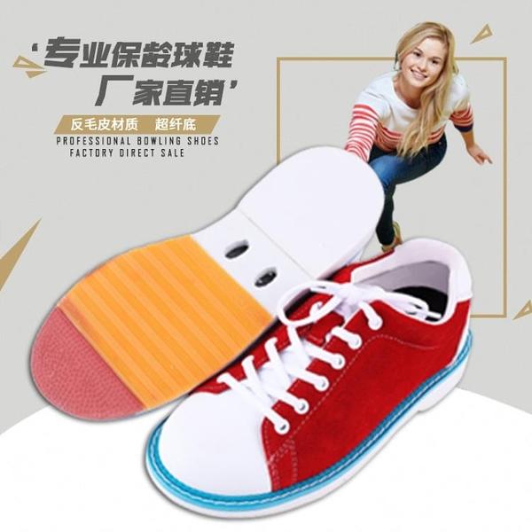 現貨寄出# 創盛保齡球用品店 熱銷款 反毛皮材質女士雙色保齡球鞋EB-17