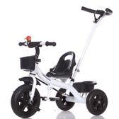 兒童三輪車腳踏車1-3-2-6歲大號寶寶自行車單車幼兒推車小孩童車ATF 格蘭小舖