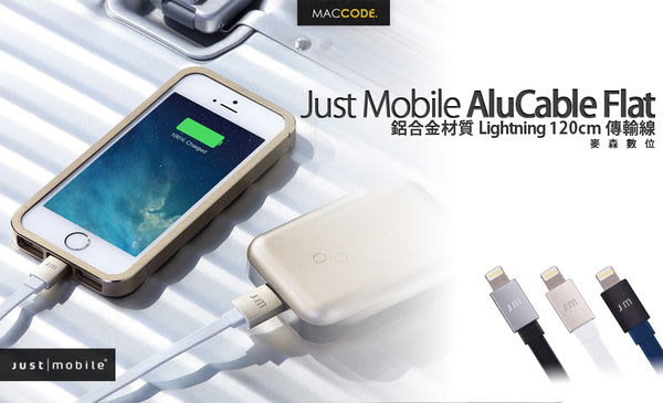 Just Mobile AluCable Flat 鋁質 扁平 Lighting 傳輸線 120公分 支援 iPhone 6S / 6 Plus / 5S / SE / 7
