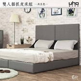 【UHO】霍華德-質感6尺雙人加大貓抓皮二件組(床頭片+床底)秋香綠
