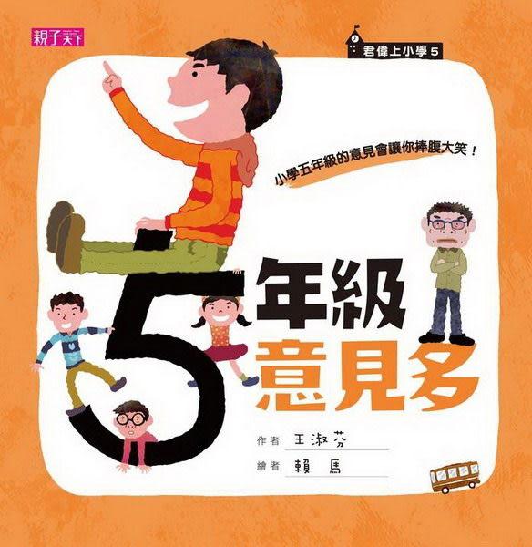 書立得-君偉上小學:五年級意見多★兒童文學獎