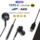 Samsung原廠正品S20 Ultra 三星Galaxy Note10原廠耳機 USB-C耳機 Type-C AKG調音耳機