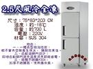 2門冰箱/自動除霜全凍/2尺5風冷全凍/...