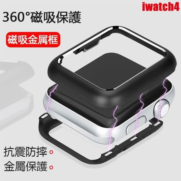 Apple Watch 2 3 4 防摔 保護殼 磁吸金屬框 iWatch 38 40 42 44 mm 保護套 手錶殼 萬磁王