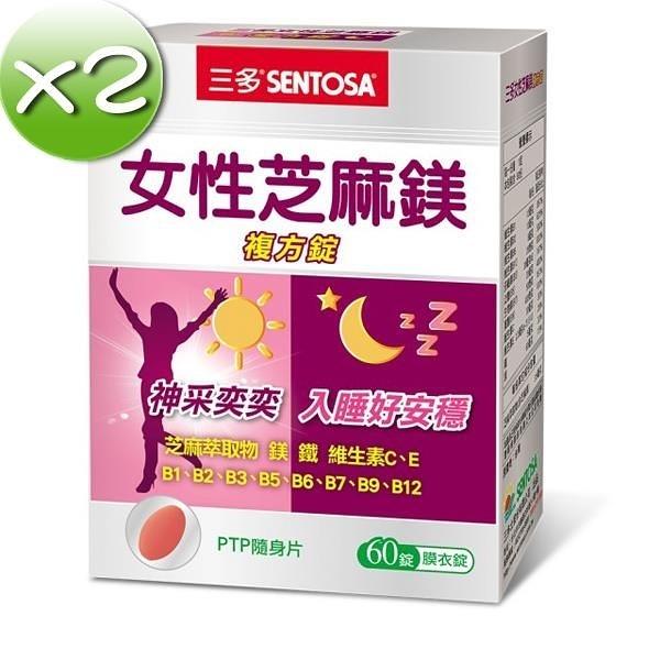 【南紡購物中心】【三多】女性芝麻鎂複方錠x2盒(60錠/盒)