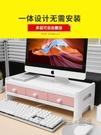 電腦顯示器屏幕增高架子底座辦公室神器臺式筆記本桌面收納盒置物 ATF 魔法鞋櫃