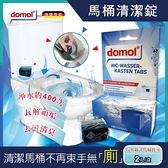 德國domol -潔廁除垢去污馬桶清潔錠2入/盒(高濃縮400沖長效版)