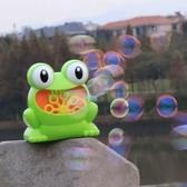 泡泡機 青蛙全自動不漏水兒童電動寶寶洗澡吹泡泡神器玩具