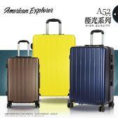 《熊熊先生》美國探險家 American Explorer 霧面行李箱 25吋 旅行箱 拉桿箱 極光系列 雙排輪 出國箱 A52