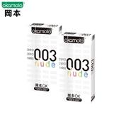 【即期買1送1】岡本003nude赤裸勁薄保險套/衛生套10入裝-效期至2020/7