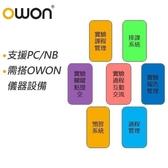 OWON XLAB雲端智能實驗室管理系統