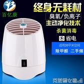 空氣淨化器 臥室內空氣凈化器家用臭氧凈化機氧吧除甲醛煙味臭味殺菌無耗材 快速出貨