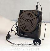 擴音器教學腰掛教師用上課耳麥小話筒導游隨身喊話喇叭  朵拉朵衣櫥