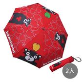 【Kasan】蘋果熊本熊防風晴雨傘2入(紅)