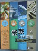【書寶二手書T1/大學商學_XGH】餐旅財務管理_李顯儀_附光碟