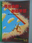 【書寶二手書T9/勵志_NKE】學習樂觀.樂觀學習_Martin Seligman