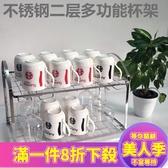酒杯架茶杯架子茶具收納架不銹鋼杯子架子茶杯瀝水架茶館奶茶店雙層杯架-『美人季』