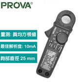 PROVA A1 交流/直流鉤錶