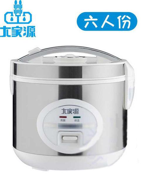 免運費【大家源】六人份電子鍋(外殼不鏽鋼) TCY-3006