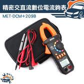 『儀特汽修』電流勾表頻率自動量程溫度量測電容電流鉤錶MET DCM 209B